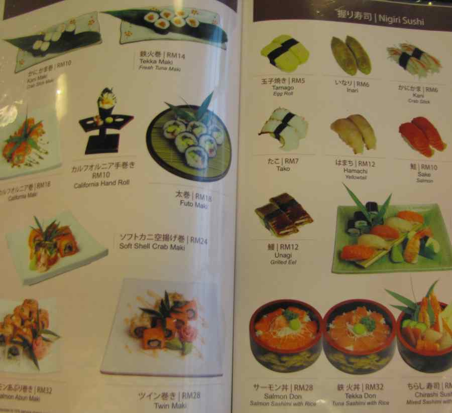 photo of a page of the Furusato menu