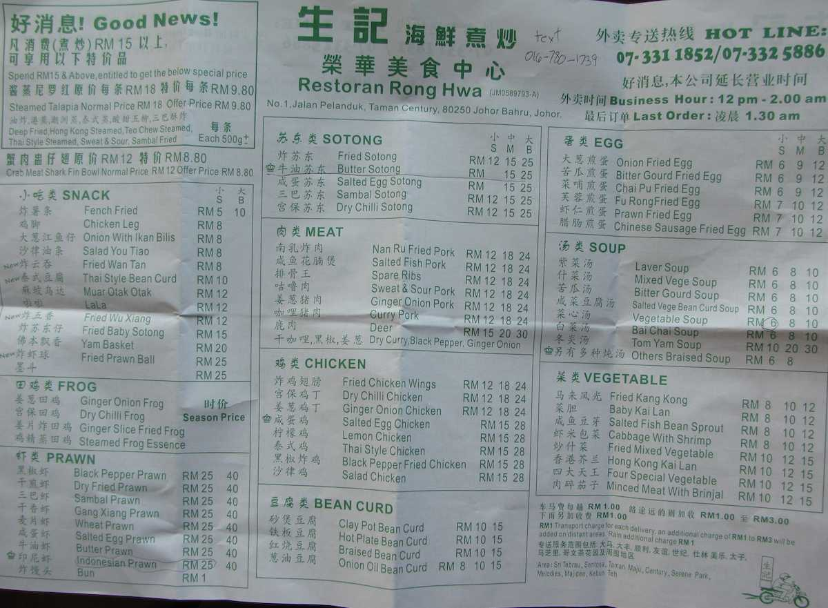 photo of Rong Hwa menu reverse side